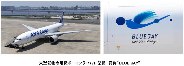 大型貨物専用機ボーイング777F型が就航! プレスリリース ANA ...