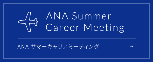ANA Summer Career Meeting